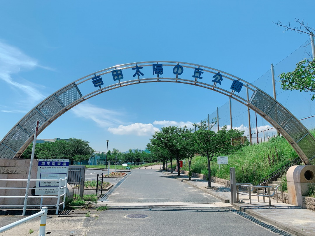 吉田太陽の丘公園